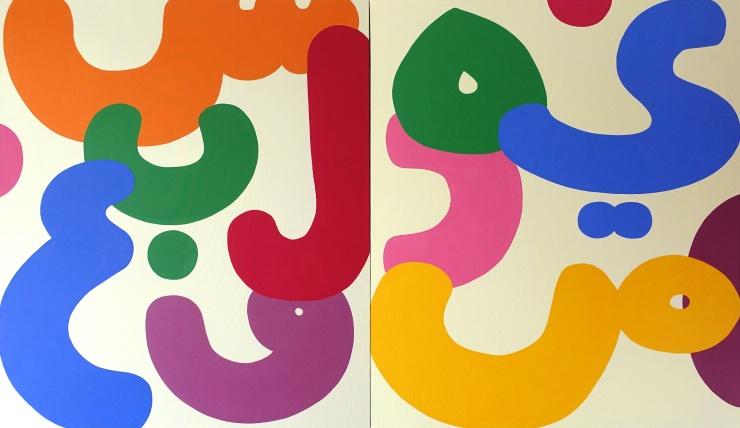 Arahmaiani - Song of Rainbow in Light-yellow, 2019, Acrylic on canvas [139 x 238 cm, Diptych, 139 x 119 cm each]